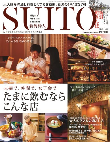 SUITO(新潟粋人) 第16号