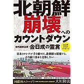 北朝鮮 崩壊へのカウントダウン 初代国家主席・金日成の霊言 (OR books)