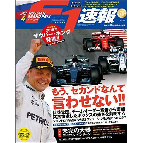 F1 (エフワン) 速報 2017 Rd (ラウンド) 04 ロシアGP (グランプリ) 号 [雑誌] F1速報