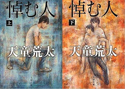 悼む人〈上下巻セット〉 (文春文庫)の詳細を見る
