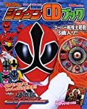侍戦隊シンケンジャー シンケンCDブック