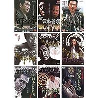 新 日本の首領 [レンタル落ち] 全9巻セット