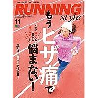 Running Style(ランニング・スタイル) 2017年11月号 Vol.104[雑誌]