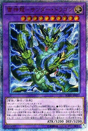 遊戯王カード 雷神龍-サンダー・ドラゴン(20th シークレットレア) ソウル・フュージョン(SOFU) | 融合 光属性 雷族 20th