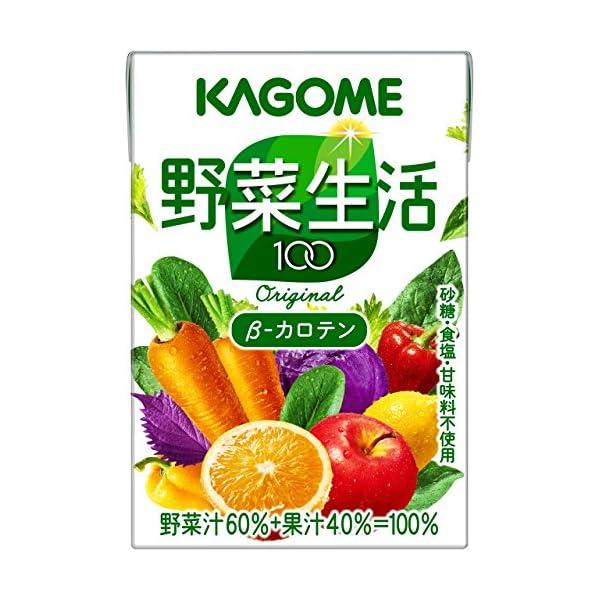 カゴメ 野菜生活100オリジナルの紹介画像2