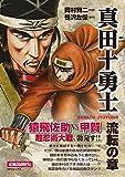 真田十勇士 流転の章 (SPコミックス SPポケットワイド)