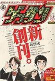 ゲッサン 2009年 06月号 [雑誌]
