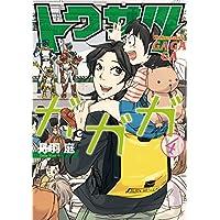 トクサツガガガ(4) (ビッグコミックス)