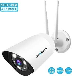 ワイヤレス監視防犯カメラ 屋外 500万画素, GENBOLT AI 人体検知 声光威嚇 WiFi カメラ, 2.4G/5GHzデュアルバンド 2T2R MIMO アンテナ 2.8mmレンズ110°超広角视野 軍用レベルプライバシー保護 , ONVIF IP66防水 双方向音声 遠隔監視 暗視撮影 動体検知警報 音声付き録画 複数デバイスの接続,Eメールで画像を送る,Micro SDカード録画対応(最大128GB),ARRAY赤外線LED搭載 30mの夜間視界, 5dBi デュアルアンテナ,日本語無料APP, PSE認証 & 技適認証,Instagramで人気1000以上,30日間返金保証,終生技術サポート