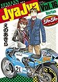 ジャジャ 16 (サンデーGXコミックス)