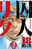 囚人リク 18 (少年チャンピオン・コミックス)