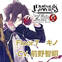 DIABOLIK LOVERS ZERO Floor.7 キノ CV.前野智昭