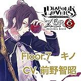 DIABOLIK LOVERS ZERO Floor.7 キノ