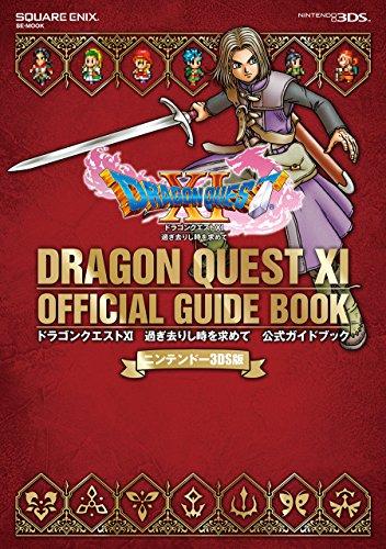 ニンテンドー3DS版 ドラゴンクエストXI 過ぎ去りし時を求...