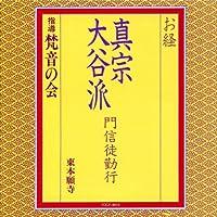 お経/真宗大谷派 門信徒勤行 東本願寺