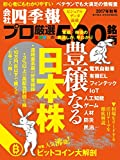 会社四季報プロ500 2017年秋号 [雑誌]