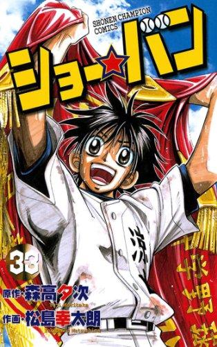 ショー☆バン(33) (少年チャンピオン・コミックス)