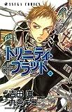 トリニティ・ブラッド(2) (あすかコミックス)