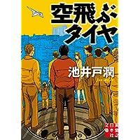 空飛ぶタイヤ (実業之日本社文庫)