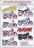 週刊 少年 マガジン カスタム バイク コレクション 2