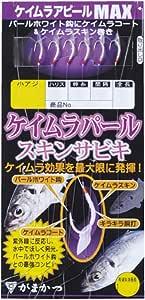 がまかつ(Gamakatsu) ケイムラパールスキンサビキ S150 8-2
