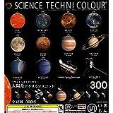サイエンステクニカラー 太陽系アクリルマスコット 全12種セット ガチャガチャ