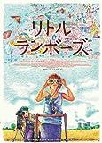 リトル・ランボーズ [DVD] 画像