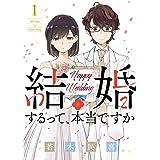 結婚するって、本当ですか: 365 Days To The Wedding (1) (ビッグコミックス)