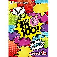 梶100! ~梶裕貴がやりたい100のこと~ セレクション 1巻