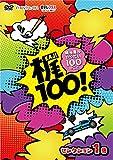 【DVD】梶100!~梶裕貴がやりたい100のこと~ セレクション 1巻[DVD]