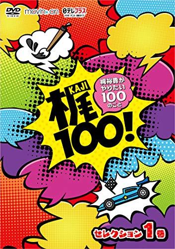 梶100! ~梶裕貴がやりたい100のこと~ セレクション ...