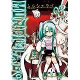 MURCIÉLAGO -ムルシエラゴ- 3巻 (デジタル版ヤングガンガンコミックス)