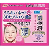 肌研(ハダラボ) 極潤3Dパーフェクトマスク × 24個セット