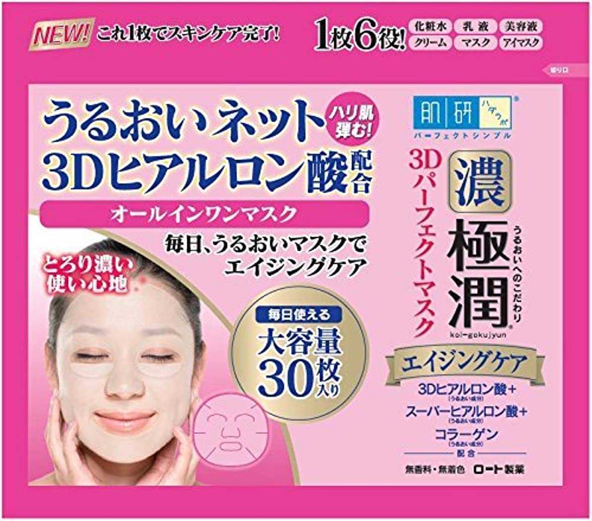水陸両用ラフ睡眠摂氏肌研(ハダラボ) 極潤3Dパーフェクトマスク × 24個セット