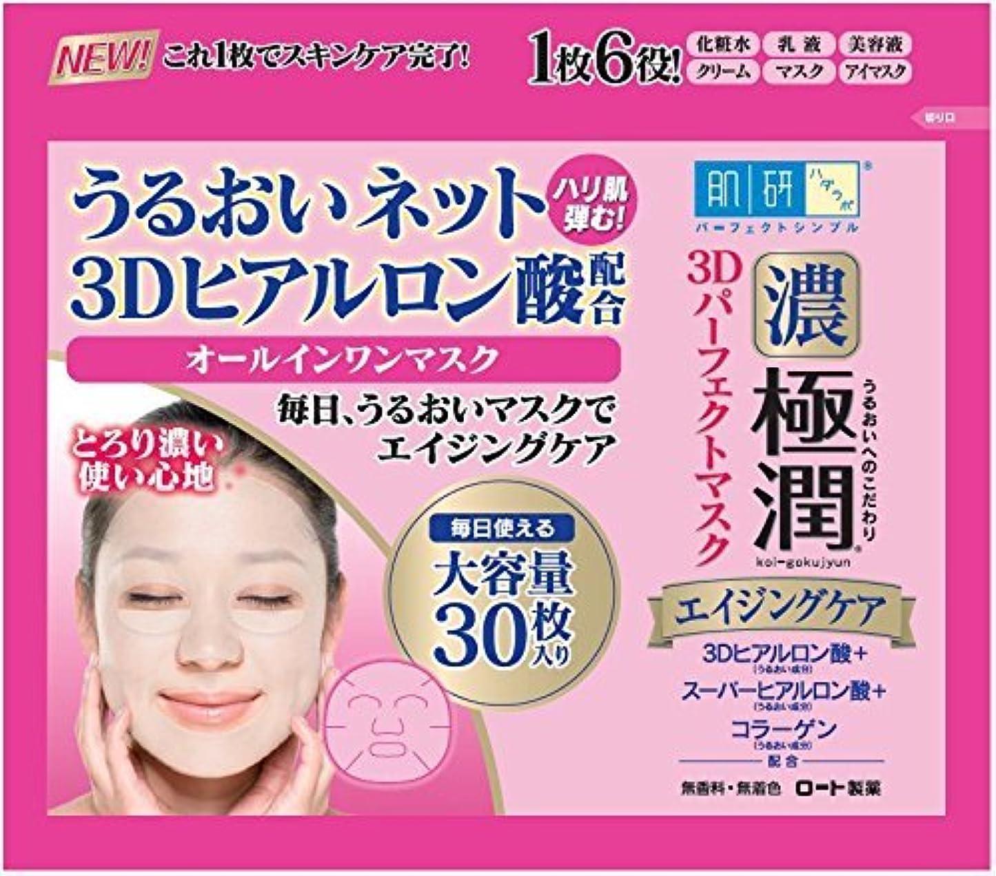 公演余裕があるハンドブック肌研(ハダラボ) 極潤3Dパーフェクトマスク × 10個セット