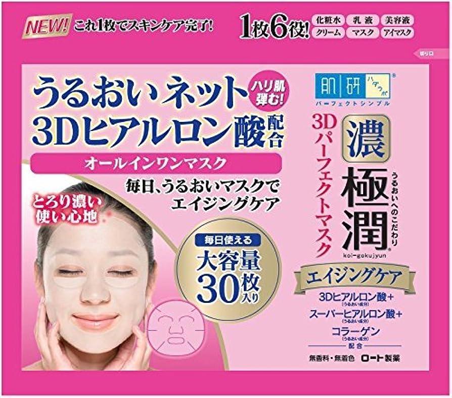 おんどり扱いやすい癒す肌研(ハダラボ) 極潤3Dパーフェクトマスク × 5個セット