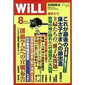 WiLL (マンスリーウィル) 2008年 08月号 [雑誌]