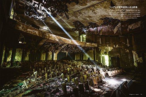 美しい世界の廃墟 朽ちてなお美しさを纏って蘇る廃墟たち