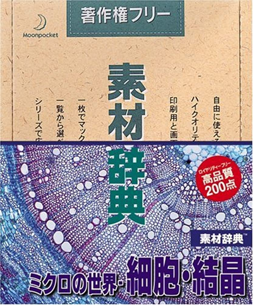観察する満足できるあいにく素材辞典 Vol.58 ミクロの世界?細胞?結晶編