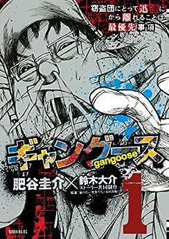 [肥谷圭介]のギャングース(1) (モーニングコミックス)