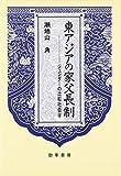 東アジアの家父長制―ジェンダーの比較社会学