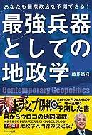 藤井 厳喜 (著)(14)新品: ¥ 1,620ポイント:49pt (3%)12点の新品/中古品を見る:¥ 1,400より
