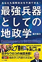 藤井 厳喜 (著)(20)新品: ¥ 1,620ポイント:49pt (3%)19点の新品/中古品を見る:¥ 1,500より