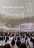 アイドリッシュセブン 1st LIVE「Road To Infinity」DVD Day2[DVD]