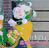 山本潤子 恋歌カバーズ BHST-197 ユーチューブ 音楽 試聴