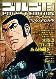 ゴルゴ13 POCKET EDITION タミルの虎 (SPコミックス)