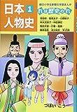 日本人物史 れは歴史のれ1 (朝日小学生新聞の学習まんが)