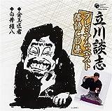 立川談志プレミアム・ベスト 落語CD集「金玉医者」「白井権八」