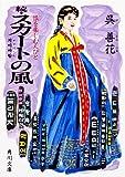 続 スカートの風 恨を楽しむ人びと (角川文庫)