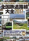全国鉄道路線大全2017 (イカロス・ムック)